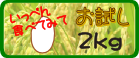 竜の米おすすめ商品